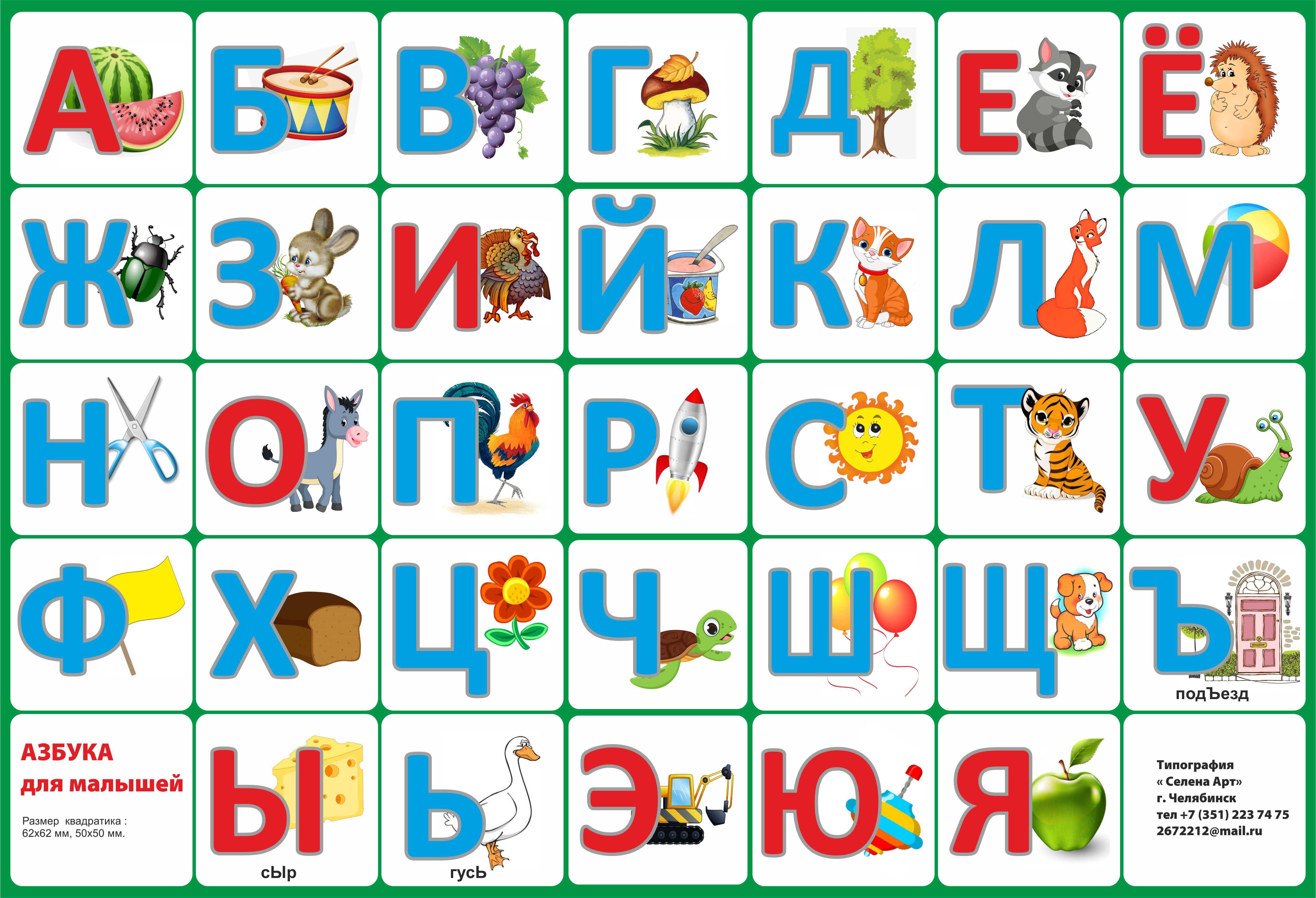 тебе приложение азбука с картинками все будет радость