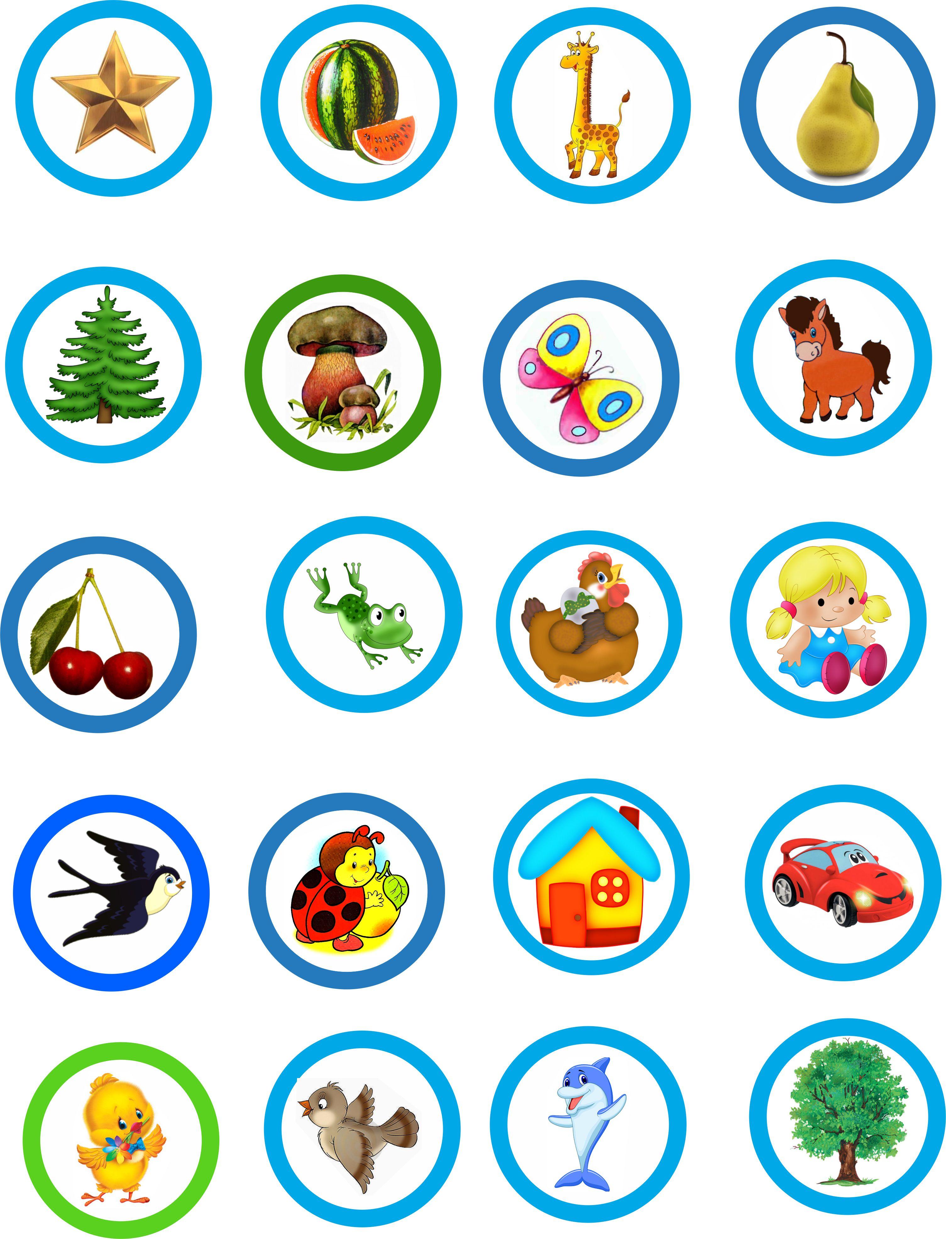 Картинки в круге для детского сада, как смешные